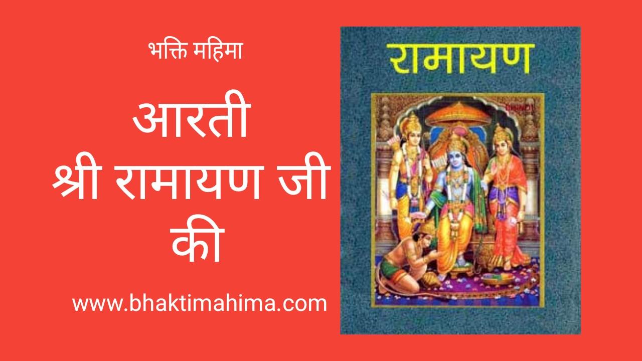 श्री रामायण जी की आरती