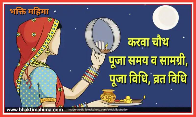Karwa Chauth 2021 | करवा चौथ 2021 की पूजा विधि, चंद्रोदय का समय
