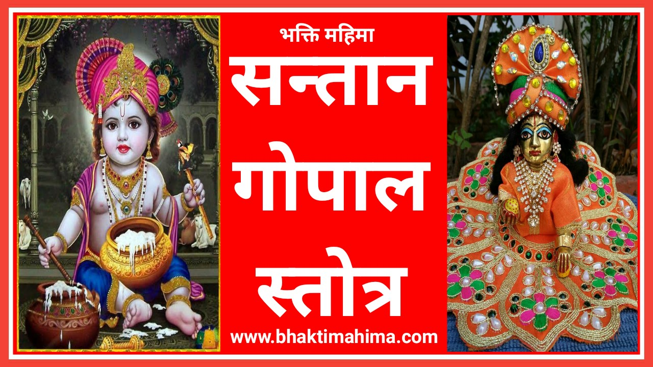 संतान गोपाल स्तोत्र | Santan Gopal Stotra