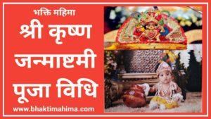 Shri Krishna Janmashtami 2021 : श्री कृष्ण जन्माष्टमी की पूजा विधि