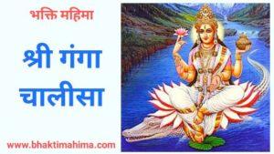 श्री गंगा चालीसा | Shri Ganga Chalisa in Hindi