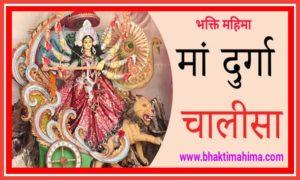 श्री दुर्गा चालीसा (Shri Durga Chalisa)