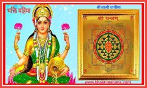 श्री लक्ष्मी चालीसा (Shri Laxmi Chalisa)