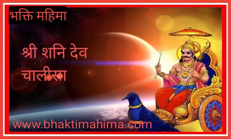 श्री शनि चालीसा (Shri Shani Chalisa)