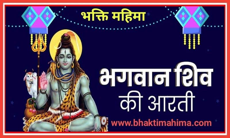 भगवान शिव जी की आरती