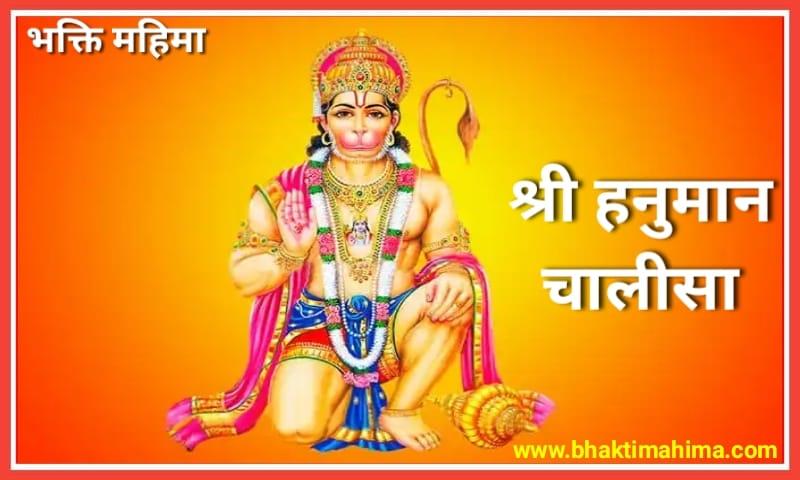 श्री हनुमान चालीसा (Hanuman Chalisa in Hindi)