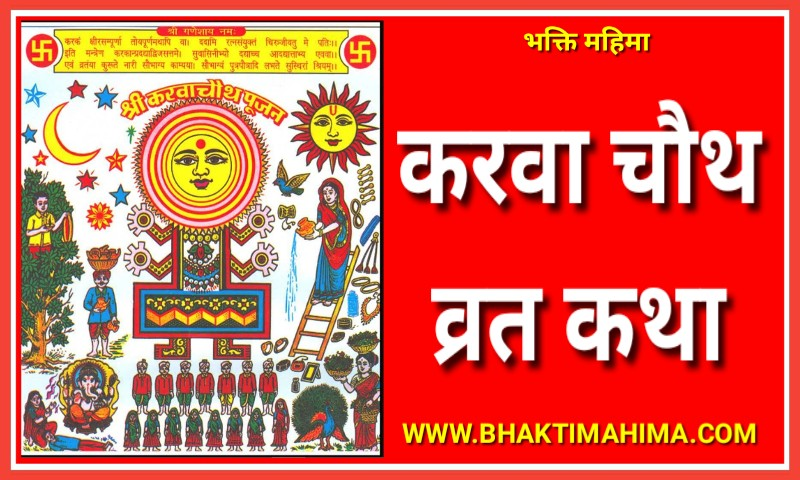 करवा चौथ व्रत कथा   Karva Chauth Vrat Katha
