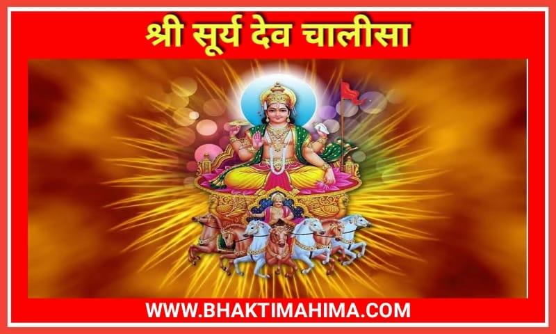 Shri Surya Dev Chalisa : श्री सूर्य देव चालीसा