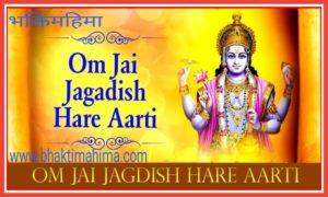 Om Jai Jagdish Hare   ॐ जय जगदीश हरे आरती
