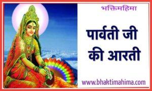 श्री पार्वती माँ की आरती