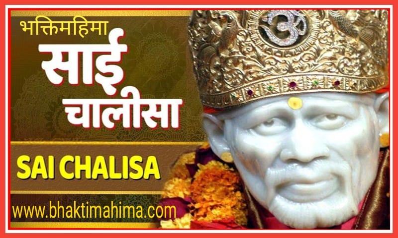 श्री साईं चालीसा | Sri Sai Chalisa