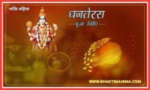धनत्रयोदशी पूजन विधि (Dhanteras Poojan Vidhi) और शुभ मुहूर्त