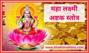 महालक्ष्मी अष्टक स्तोत्र | श्री महालक्ष्म्यष्टकम् | MahaLakshmi Ashtakam
