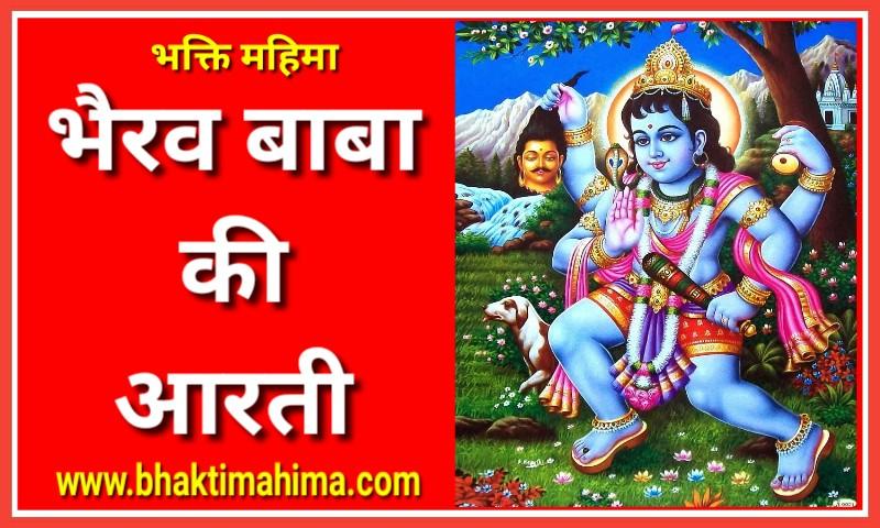 श्री भैरव देव जी आरती