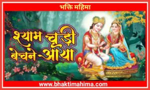 श्याम चूड़ी बेचने आया | Shyam Choodi Bechne Aaya