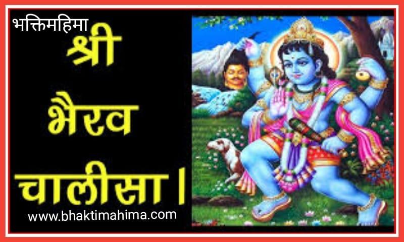 श्री भैरव चालीसा