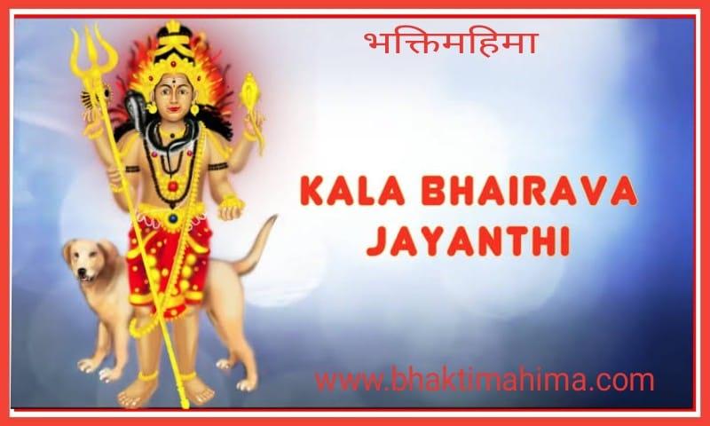 काल भैरव जयंती और काल भैरव व्रत कथा