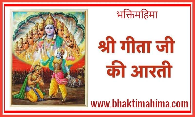 आरती श्री भगवद् गीता