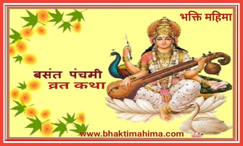 Basant Panchami Katha   बसंत पंचमी कथा