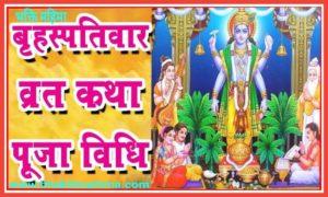 Brihaspativar Vrat Katha   बृहस्पतिवार व्रत कथा तथा पूजा विधि