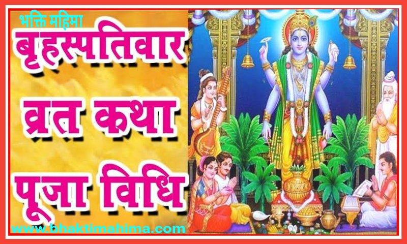 Brihaspativar Vrat Katha | बृहस्पतिवार व्रत कथा तथा पूजा विधि