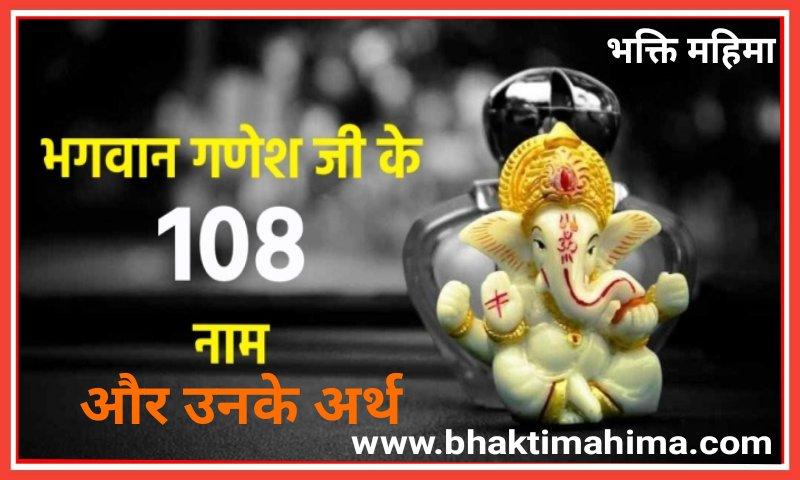 श्री गणेश जी के 108 नाम