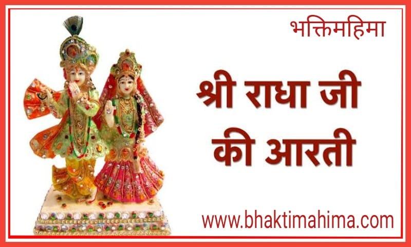 Radha Rani Ji Ki Aarti | राधा रानी जी की आरती