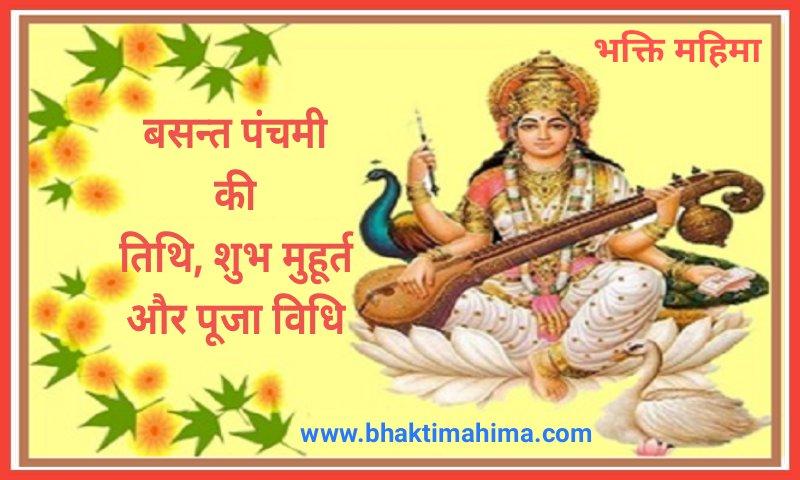 Basant Panchami 2021 : बसंत पंचमी की तिथि, शुभ मुहूर्त, पूजा विधि