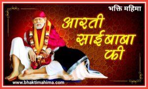Sai Baba Aarti : श्री शिरडी साईं बाबा की आरती