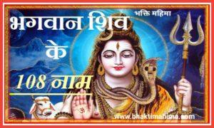 महादेव शिव जी के 108  नाम   Shiv Ji Ke 108 Naam