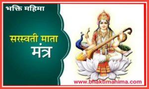 Saraswati Mantra : सरस्वती मां के मंत्र, उनके प्रयोग, लाभ