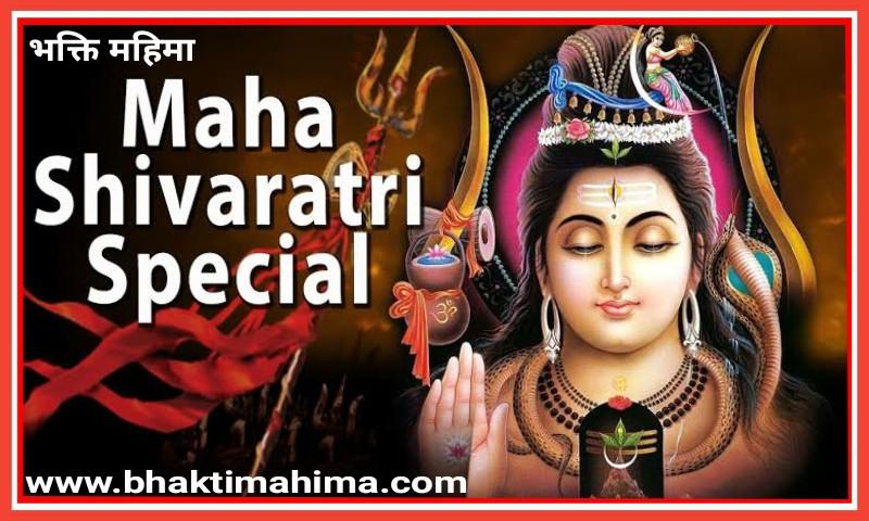 Maha Shivratri 2021: महाशिवरात्रि कब है ? पूजा का शुभ मुहूर्त, पूजा विधि
