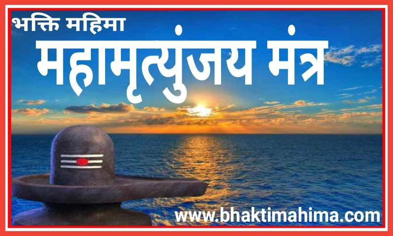 Mahamrityunjaya Mantra : संपूर्ण महामृत्युंजय मंत्र, जप विधि, अर्थ
