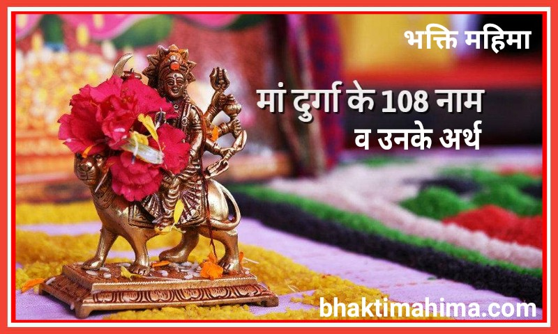 माँ दुर्गा के 108 नाम व उनके अर्थ  Devi Durga Ke 108 Naam