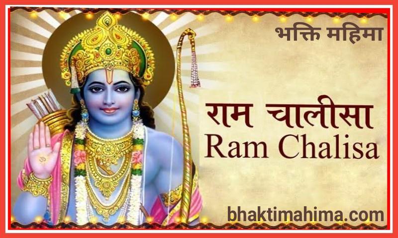 श्री राम चालीसा | Shri Ram Chalisa in Hindi