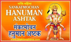 संकट मोचन हनुमानाष्टक | Sankat Mochan Hanuman Ashtak