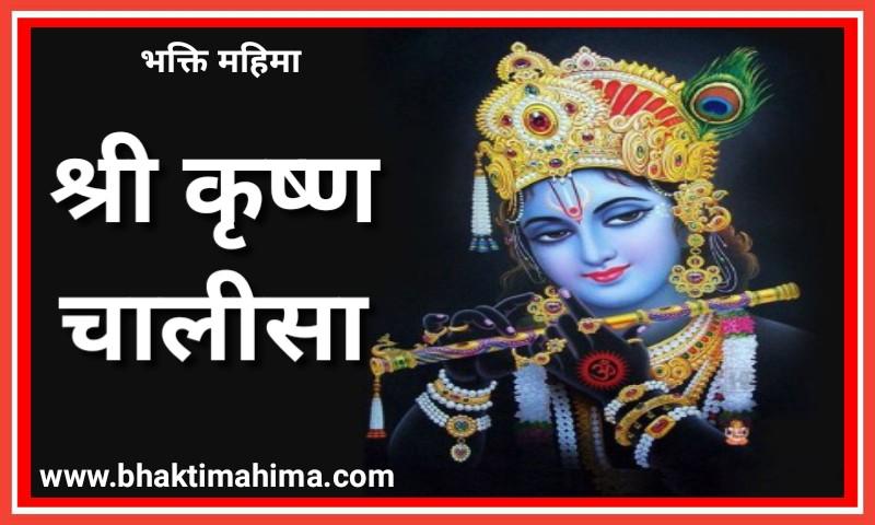 Shri Krishna Chalisa in Hindi | श्री कृष्ण चालीसा