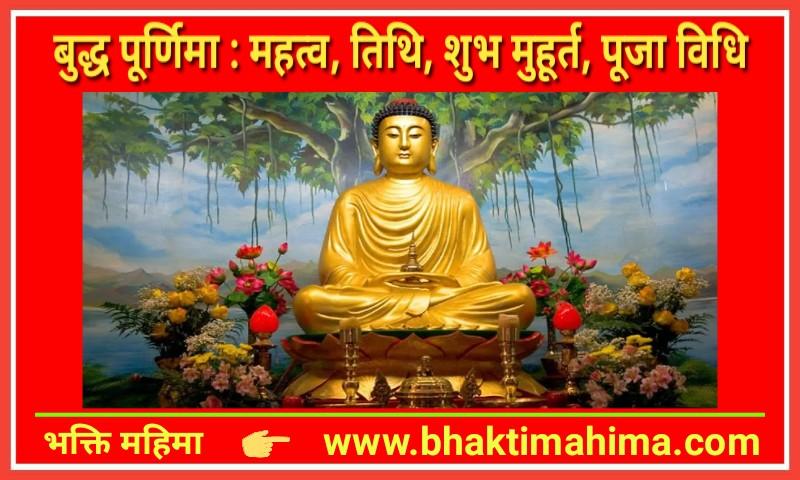 Buddha Purnima 2021 : बुद्ध पूर्णिमा का महत्व, तिथि, शुभ मुहूर्त