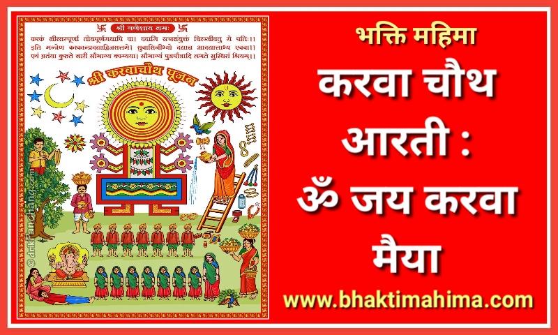 Karwa Chauth Aarti | करवा चौथ आरती, ओम जय करवा मैया