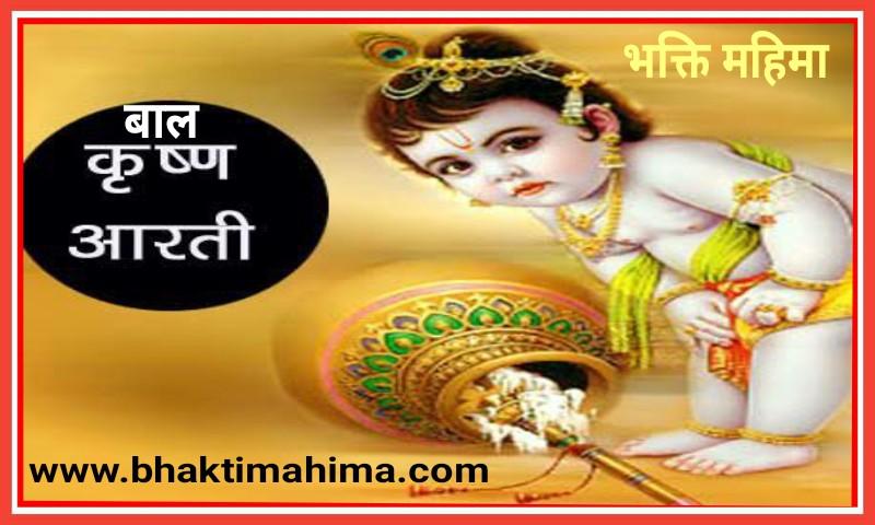 Aarti Shri Bal Krishna Ki Keejen | आरती श्री बाल कृष्ण जी की