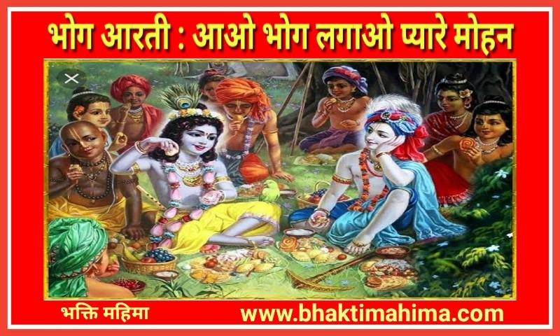 Bhog Aarti | भोग आरती : आओ भोग लगाओ प्यारे मोहन