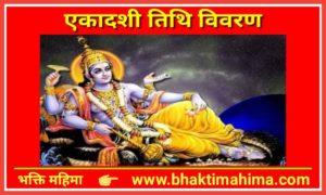 Ekadashi Tithi List in Hindi | एकादशी तिथि सूची