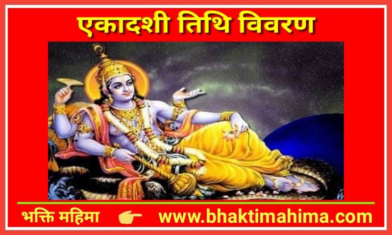 Ekadashi Tithi List in Hindi   एकादशी तिथि सूची
