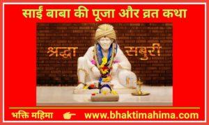 साईं बाबा की पूजा और व्रत-कथा | Sai Baba Vrat Pooja Vidhi