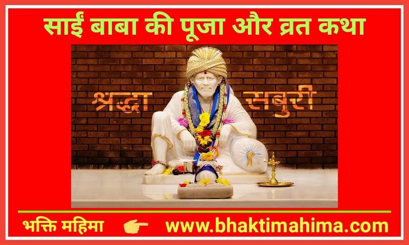 साईं बाबा की पूजा और व्रत-कथा   Sai Baba Vrat Pooja Vidhi