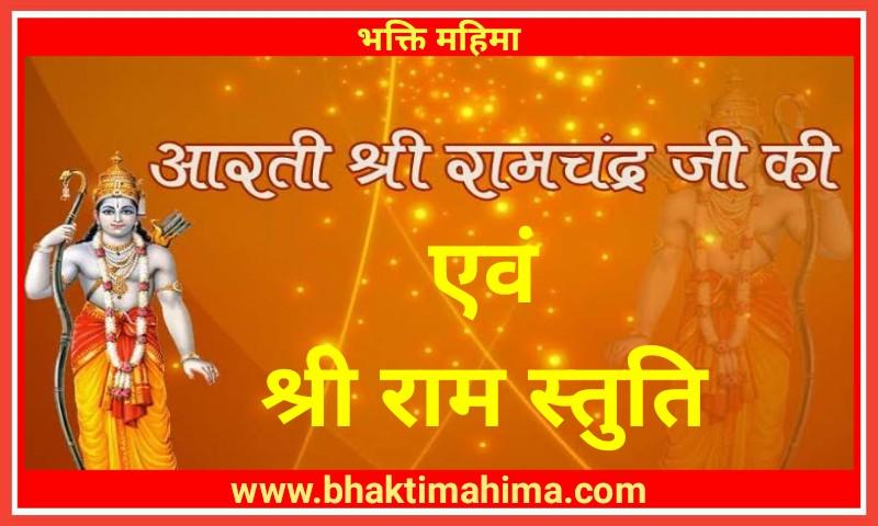 Aarti Shri Ram Ji Ki | आरती कीजै श्री रामचन्द्र जी की, श्री राम स्तुति