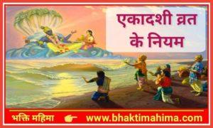 Ekadashi Vrat Ke Niyam   एकादशी व्रत के नियम