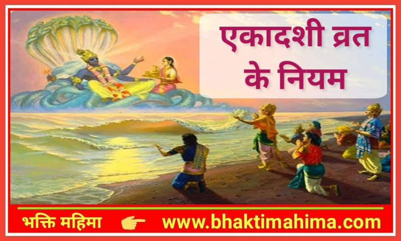 Ekadashi Vrat Ke Niyam | एकादशी व्रत के नियम