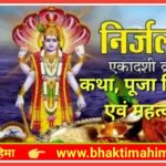 Nirjala Ekadashi 2021 | निर्जला एकादशी जानें मुहूर्त और महत्व