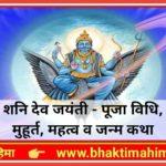 Shani Jayanti 2021 | शनि जयंती पूजा विधि, मुहूर्त, जन्म कथा, महत्व